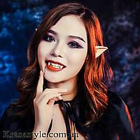 Зубы вампира + уши эльфа