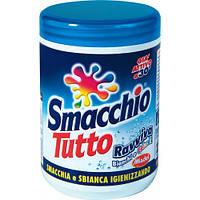 Пятновыводитель универсальный 600 г Smacchio Tutto Oxy 8002295030535