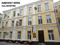 Юридическая консультация Печерского района