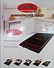 Электрическая  инфракрасная плита WimpeX WX-1322 (2000 W), фото 6