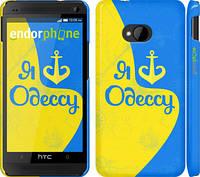 """Чехол на HTC One M7 Я люблю Одессу v2 """"1152c-36"""""""