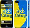 "Чехол на iPhone 5s Я люблю Одессу v2 ""1152c-21"""