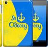 "Чехол на iPad mini 2 (Retina) Я люблю Одессу v2 ""1152c-28"""