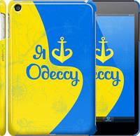 """Чехол на iPad mini 3 Я люблю Одессу v2 """"1152c-54"""""""