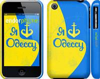 "Чехол на iPhone 3Gs Я люблю Одессу v2 ""1152c-34"""
