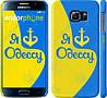 "Чехол на Samsung Galaxy S6 G920 Я люблю Одессу v2 ""1152c-80"""
