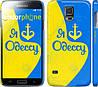 "Чехол на Samsung Galaxy S5 Duos SM G900FD Я люблю Одессу v2 ""1152c-62"""