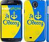 "Чехол на Samsung Galaxy S4 i9500 Я люблю Одессу v2 ""1152c-13"""