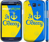 "Чехол на Samsung Galaxy S3 Duos I9300i Я люблю Одессу v2 ""1152c-50"""