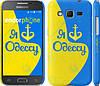 "Чехол на Samsung Galaxy Core Prime G360H Я люблю Одессу v2 ""1152c-76"""