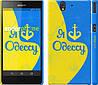 """Чехол на Sony Xperia Z C6602 Я люблю Одессу v2 """"1152c-40"""""""