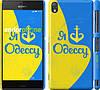 """Чехол на Sony Xperia Z3 D6603 Я люблю Одессу v2 """"1152c-58"""""""