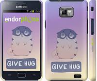 "Чехол на Samsung Galaxy S2 Plus i9105 Give Hug ""2695c-71"""