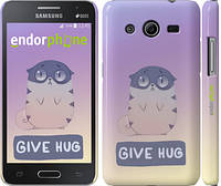 "Чехол на Samsung Galaxy Core 2 G355 Give Hug ""2695c-75"""