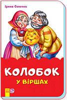 Казки у віршах Колобок у віршах на украинском Ranok SKL11-224070
