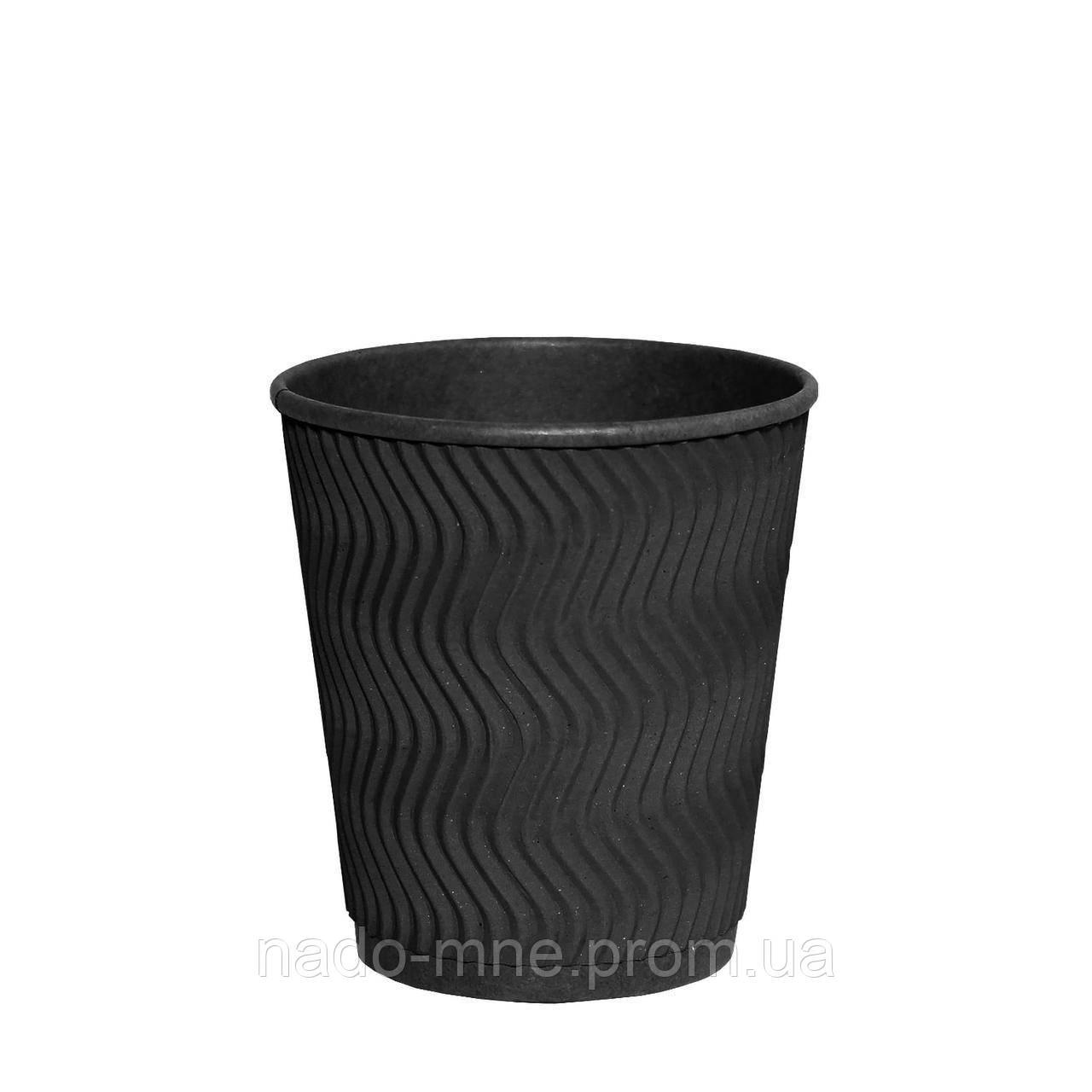 Стакан бумажный гофрированный Double Black волна 250мл. (8oz) 30шт/уп (1ящ/20уп/500шт) (КР81)