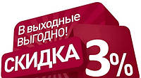 """Акция """"Скидки 3 % на материалы для ремонта обуви"""""""