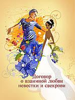 """Диплом подарочный """"Договор о взаимной любви свекрови и невестки """" размер 15х21"""