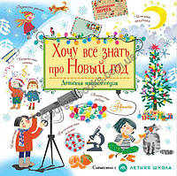 Книга Хочу все знать про Новый год. Детская энциклопедия