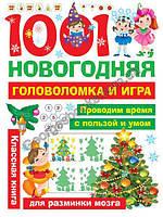 Книга 1001 новогодняя головоломка и игра