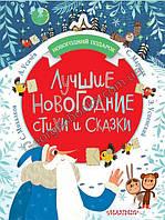 Книга Лучшие новогодние стихи и сказки