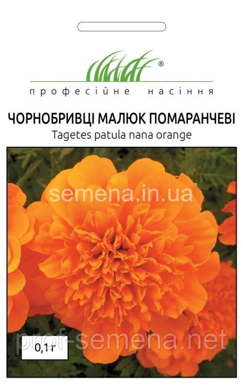 Чорнобривці Малюк помаранчеві 0,1 г.