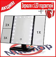 Зеркало для макияжа с LED подсветкой Super Bright LED Lights Magic Makeup Mirror(тройное)