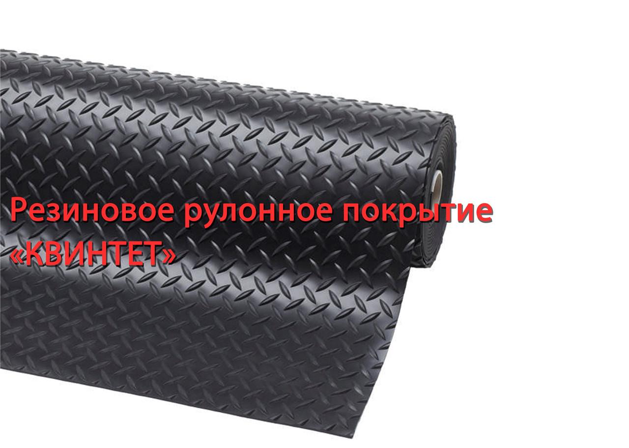 Рулонное резиновое покрытие Квинтет