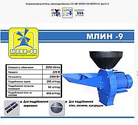 Кормоизмельчитель Млин-9 2,5 Квт