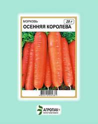 Семена Морковь Осенняя королева 20 гр W.Legutko (2533)