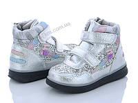 Ботинки детские BBT H2930-2 (27-32) - купить оптом на 7км в одессе