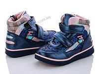Ботинки детские BBT H2930-5 (27-32) - купить оптом на 7км в одессе