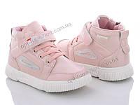 Ботинки детские BBT H2961-3 (31-36) - купить оптом на 7км в одессе