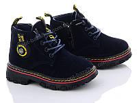 Ботинки детские BBT H2976-1 (26-30) - купить оптом на 7км в одессе