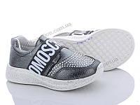 Кроссовки детские BBT H2990-5 (26-31) - купить оптом на 7км в одессе