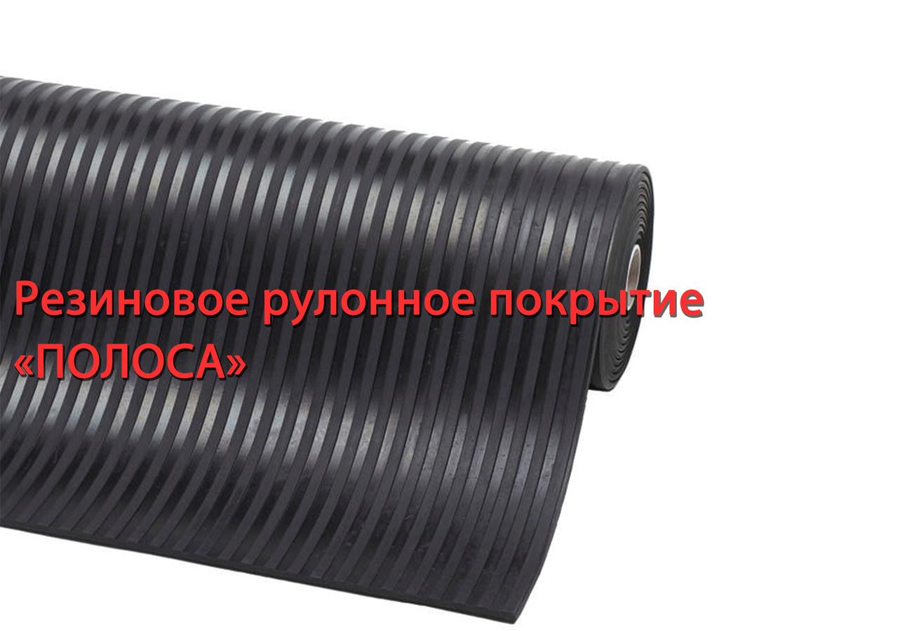 Рулонное резиновое покрытие Полоса