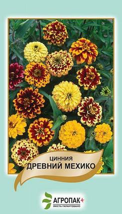 Семена Цинния Древний Мехико 0,2 г W.Legutko 5172, фото 2