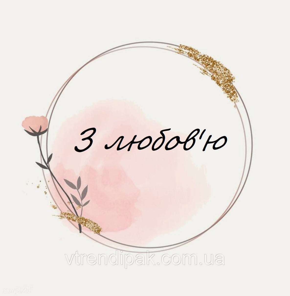 "Наклейка ""Весна З любов'ю"" круг 4 см, лист 54 шт"