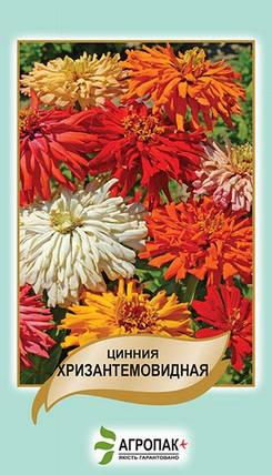 Семена Цинния Хризантемовидная смесь 0,5 г W.Legutko 5183, фото 2