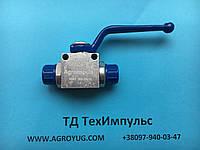 Кран шаровый гидравлический 2-х ходовой S32 (М27х1,5)