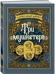 """Александр Дюма """"Три мушкетера"""" (иллюстрации М. Лелуара и С. Гудечека)"""