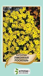 Семена Бархатцы Лимонная роскошь 0,1 г W.Legutko 5033