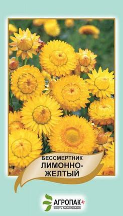 Семена Бессмертник лимонно-желтый 0,2 г W.Legutko 5042, фото 2