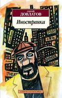 Книга Иностранка. Автор - Сергей Довлатов (Азбука)