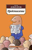 Книга Представление. Автор - Сергей Довлатов (Азбука)