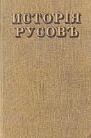 История Русов Георигий Конинський