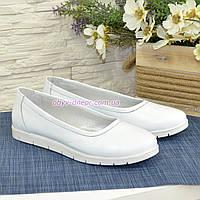 Туфли-балетки белые кожаные на утолщенной подошве. 37 размер