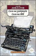 Книга Соло на ундервуде. Автор - Сергей Довлатов (Азбука)