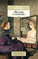 Книга Письма к невесте. Автор - Зигмунд Фрейд (Азбука)