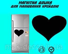 """Магнітна дошка на холодильник """"Сердечко"""" XL (30х40см)"""